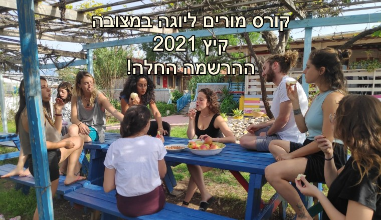 מצובה קיץ 2021