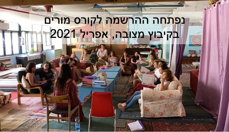 מצובה 2021
