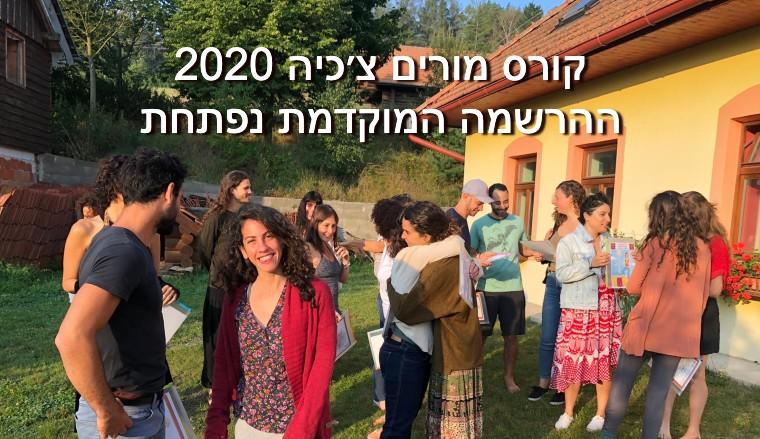 קורס מורים צ׳כיה 2020